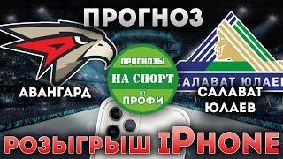 Прогноз АВАНГАРД - САЛАВАТ ЮЛАЕВ. Хоккей. КХЛ. 1 марта 2020