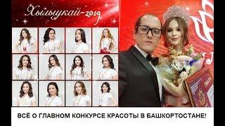 ХЫЛЫУКАЙ 2019/УФА/АРТУР ГАББАСОВ