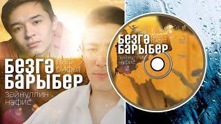 Риф Рифат & Нәфис Зәйнуллин-Беҙгә барыбер/Нам все равно /We don't care
