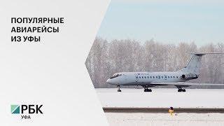 """В новогодние каникулы более 88 тыс. пассажиров воспользовались услугами аэропорта """"Уфа"""""""