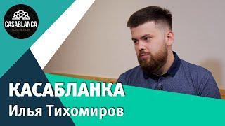 Бизнес-пример. «КАСАБЛАНКА» / Илья Тихомиров