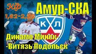 АМУР - СКА / Динамо Минск - Витязь / ПРОГНОЗ / СТАВКА НА ХОККЕЙ / КХЛ 13.11.19