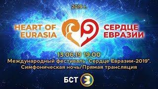 Сердце Евразии. День 2: прямой эфир из Уфы!