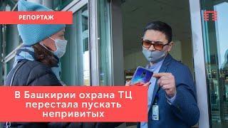 «QR-мультипропуск»: как в ТЦ Уфы соблюдают запрет пускать непривитых