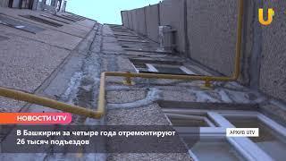 Новости UTV. В Башкирии за четыре года планируют отремонтировать 26 тысяч подъездов.