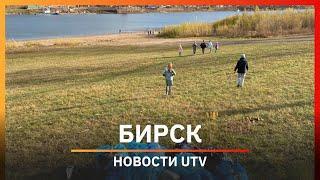 Новости Бирского района от 19.10.2021