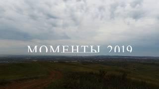 Моменты 2019. А как прошел ваш год?
