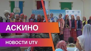 Новости Аскинского района от 15.09.2020