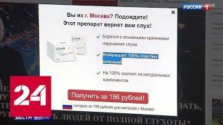 """Новый обман в столице: лекарства от программы """"Вести недели"""" - Россия 24"""