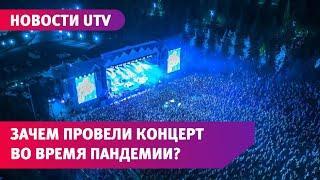 Радий Хабиров рассказал зачем в Уфе провели многотысячный концерт во время обострения пандемии
