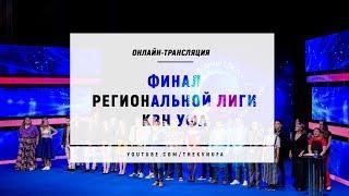 """Финал Региональной лиги """"Уфа"""""""