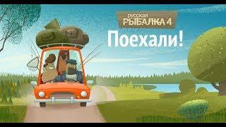 Русская рыбалка 4 / Река Белая Башкирия
