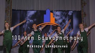 (МЦ-2019) Праздничный концерт к 100-летию Республики Башкортостан