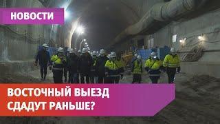 Восточный выезд и тоннель из Уфы могут сдать раньше срока