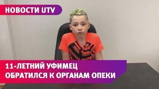"""UTV. """"Хочу жить с папой"""". 11-летний уфимец записал видеообращение к органам опеки"""