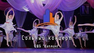 """(МЦ-2019 ) Сольный концерт ОШБ """"Киплинг"""""""