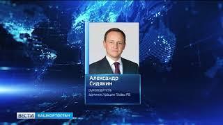 Руководителем Администрации Главы РБ назначен Александр Сидякин