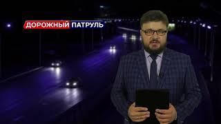 Дорожный патруль №73 (эфир от 30.07.2018) на БСТ