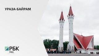 Праздник Ураза-байрам пройдет в онлайн формате