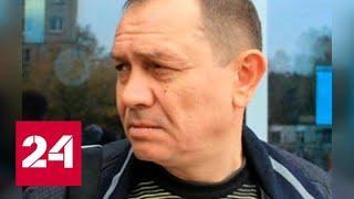 Сбежавшего от суда уральского чиновника нашли на курорте - Россия 24