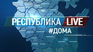 Радий Хабиров. Республика LIVE #дома. «Час Здравоохранения», Уфимский район