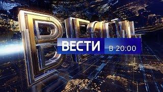 Вести в 20:00 от 15.08.19