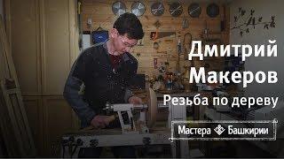 Мастера Башкирии #26. Дмитрий Макеров