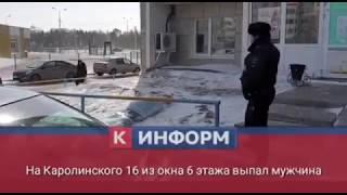 В Сургуте из окна 6 этажа выпал мужчина.