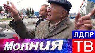 Жириновский об экстремальном полёте в Уфу. Визит в Башкортостан