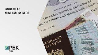 В. Путин подписал закон о расширении программы выплат материнского капитала