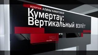Специальный репортаж - «Кумертау: вертикальный взлёт»