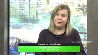 """Информационный вечер - """"Школа на """"удаленке"""""""