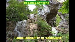 """Водопад """"КУПЕРЛЯ"""". Национальный парк """"Башкирия"""". Июнь 2020."""