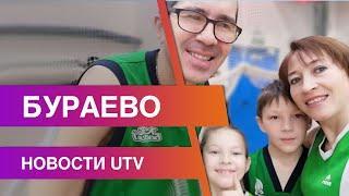 Новости Бураевского района от 27.08.2020