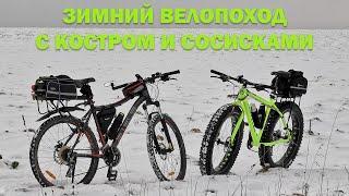 Зимний велопоход с костром и сосисками