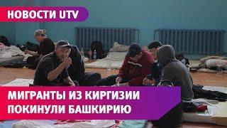 Жителей Киргизии, застрявших в Башкирии, начали вывозить на родину