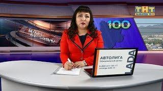 Новости Белорецка на башкирском языке от 2 мая 2019 года. Полный выпуск