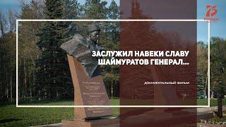 Заслужил навеки славу Шаймуратов генерал…