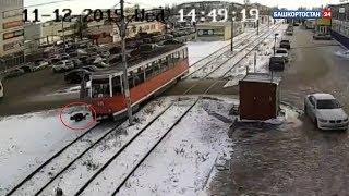 В Башкирии трамвай сбил 18-летнего парня в наушниках: ВИДЕО