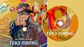 Akyeget & Str -Текә малай/Крутой парень/Cool guy