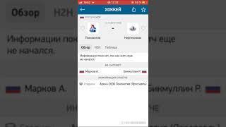 Локомотив-Нефтехимик/Прогноз/Ставка/КХЛ/14.11.2019/