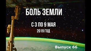 Катаклизмы за неделю с 3 по 9 мая 2019 года