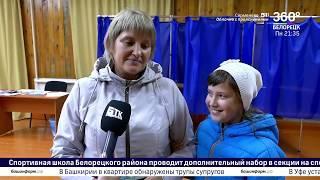 Новости Белорецка на башкирском языке от 9 сентября 2019 года. Полный выпуск.