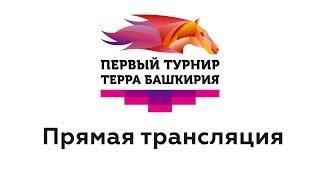 Первый турнир Терра Башкирия по конному спорту в честь 100-летия Республики Башкортостан