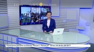Вести-24. Башкортостан - 15.07.19
