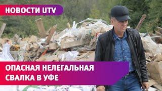 Телеканал UTV вместе с экологом обнаружил нелегальную свалку в Уфе
