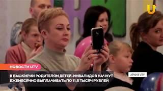 Новости UTV. Пособия родителям или опекунам ребенка-инвалида