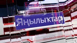 Новости на башкирском языке от 18 ноября 2019 г.Янаул