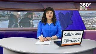 Новости Белорецка на башкирском языке от 14 февраля 2019 года  Полный выпуск