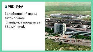 """Белебеевский завод """"Автонормаль"""" планируют продать за 554 млн руб."""